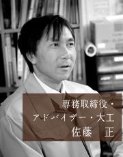 スタッフ佐藤専務